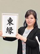 株式会社 東縁 代表取締役 長田朋子