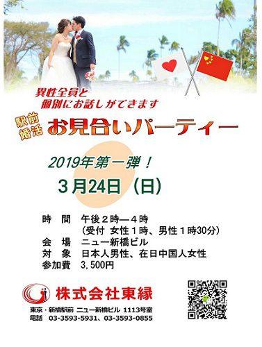 国際結婚中国「東縁」3/24パーティ