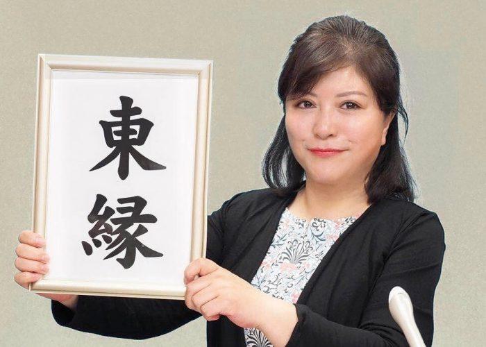 国際結婚中国「東縁」ブロク4