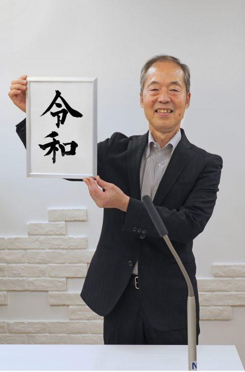 NNR日本仲人連盟加盟の土橋凌会長