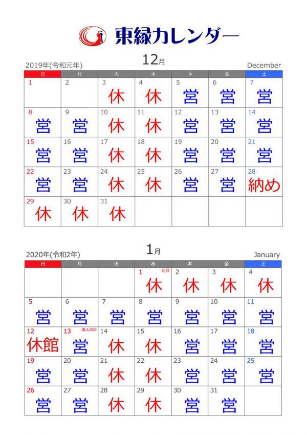 国際結婚 中国 東縁の年末年始の営業について